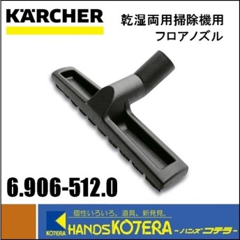 【KARCHER ケルヒャー】 フロアノズル 乾湿両用掃除機用 幅300mm 6.906-512.0
