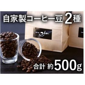自家焙煎コーヒー豆2種 約500g