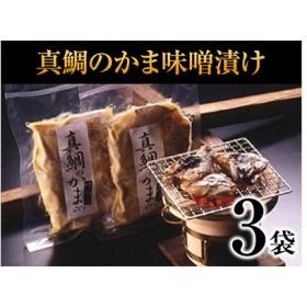 【焼津老舗】ぬかや謹製漬魚 真鯛のかま味噌漬
