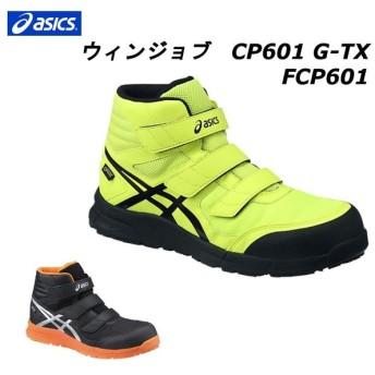 asics アシックス 安全靴 ウィンジョブR CP601 G-TX FCP601