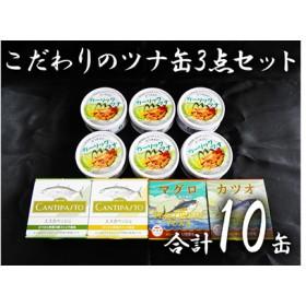 やきつ家ツナ缶3点セット(全10缶)