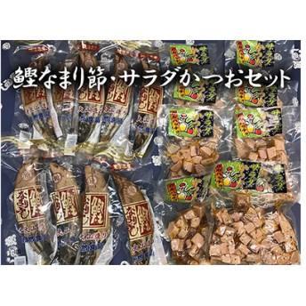 焼津産手火山造りの鰹なまり節・サラダかつおセット