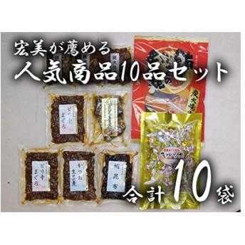 商品10品セット