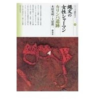 縄文の女性シャーマンカリンバ遺跡/木村英明