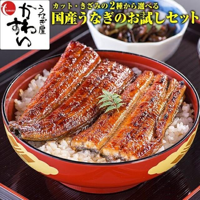 \ポイント最大25%/国産 うなぎ 蒲焼き 2種セット ウナギ ギフト プレゼント