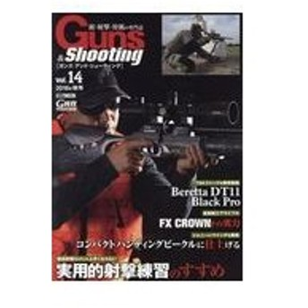 ガンズ・アンド・シューティング vol.14