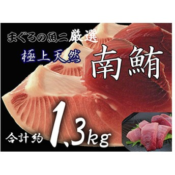 鮪の魚二約1.3kg天然南鮪大トロ中トロ赤身セット