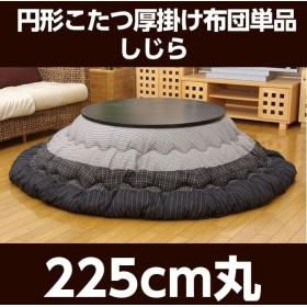 『代引不可』 しじら 円形こたつ厚掛け布団単品 (ゆかり) ブラック 『225cm丸』 『返品不可』
