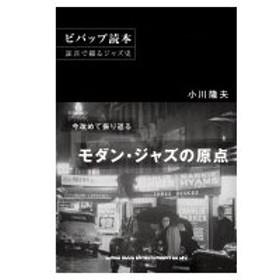 ビバップ読本 証言で綴るジャズ史 / 小川隆夫  〔本〕