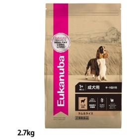 アダルト ラム&ライス 成犬用 中・大型犬用 1歳以上 2.7kg ユーカヌバ ロイヤルカナンジャポン (D)
