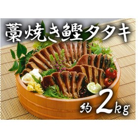 藁焼き鰹タタキ 約2kgセット