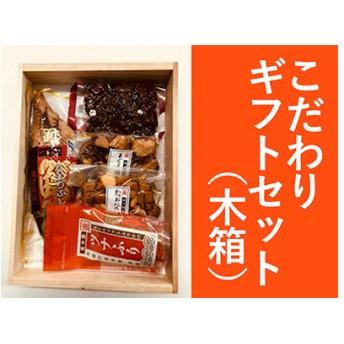 焼津カネシンギフトセット(木箱)