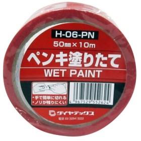 ダイヤテックス パイオランクロス 表示テープ 「ペンキ塗りたて」 50mm×10m H-06-PN