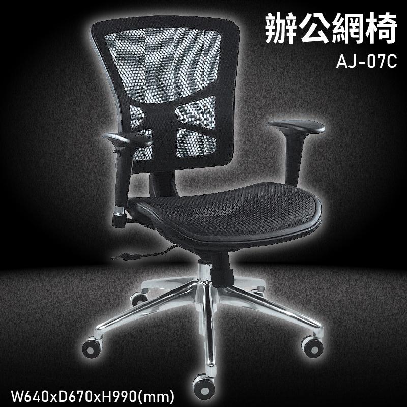 MIT台灣品牌【大富】AJ-07C 辦公網椅 會議椅 辦公椅 主管椅 員工椅 氣壓式下降 可調式 舒適椅 辦公用品