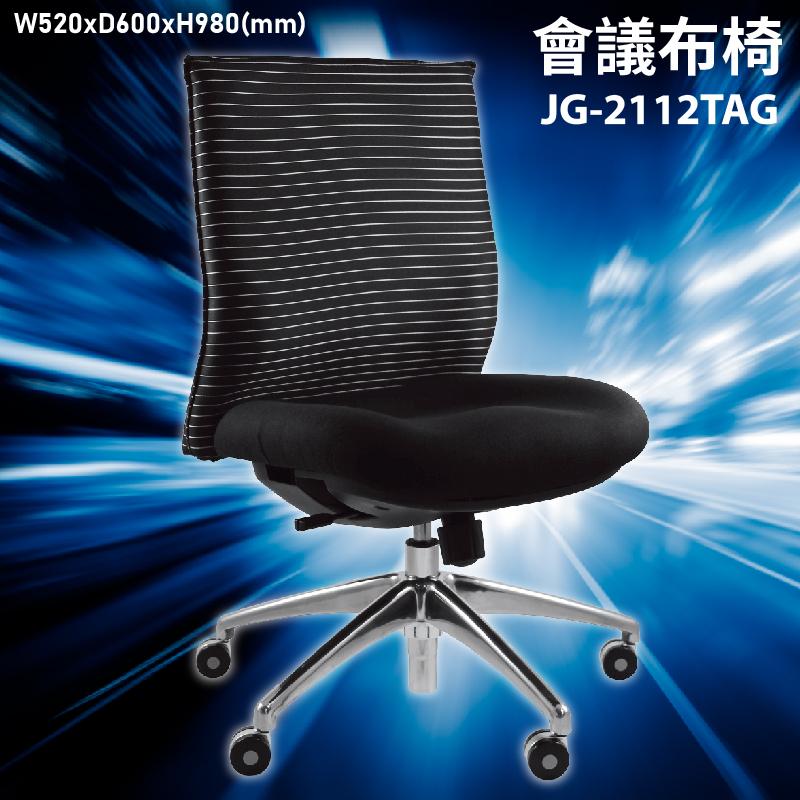 〔簡約時尚辦公椅〕 JG-2112TAG會議布椅 會議椅 主管椅 董事長椅 員工椅 氣壓式下降 黑白條紋 可調式