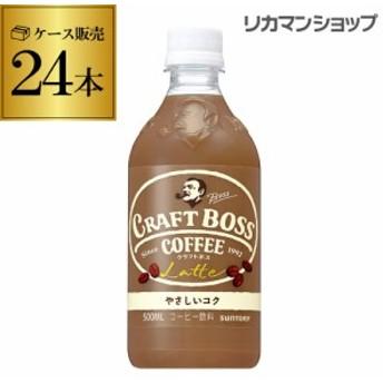 送料無料 1本あたり127円(税別) サントリー クラフトボス コーヒー ラテ 500ml 24本 BOSS ペットボトル 珈琲 ケース 長S