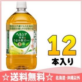 花王 ヘルシア緑茶 うまみ贅沢仕立て 1L ペットボトル 12本入