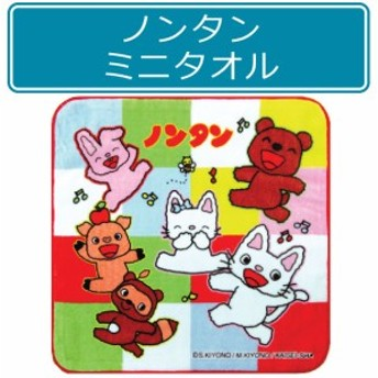 【メール便OK】■ノンタン・ミニタオル(カラフルフレンズ)■ ☆キャラクタータオル☆ 保育