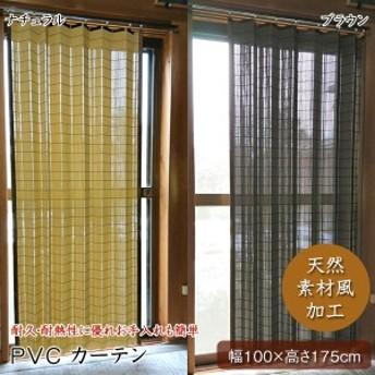 天然素材風 PVC カーテン 人工素材 幅100×高さ175cm 日本製 防腐 防炎 耐久 B-PV-002/B-PV-003