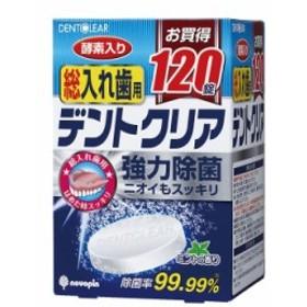 デントクリア 総入れ歯用 / K-7077 120錠