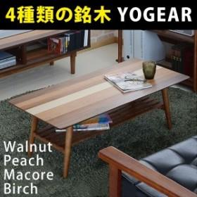 センターテーブル ローテーブル 折りたたみ 収納付き 幅100cm YOGEAR ヨギア ウォールナット YOCT-100-BB 完成品