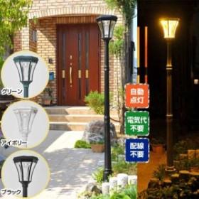 ヨーロピアン調ソーラーLED街灯 大型ガーデンライト 工事不要