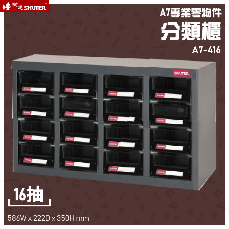【最強收納】A7V-416 16格抽屜(黑抽) 樹德專業零件櫃物料櫃 置物櫃 五金材料櫃 工具 螺絲 收納 辦公櫃
