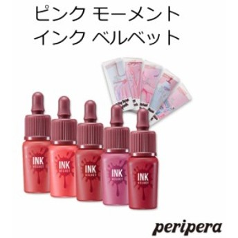 『Peripera・ペリペラ』ピンク モーメント インク ベルベット【韓国コスメ】