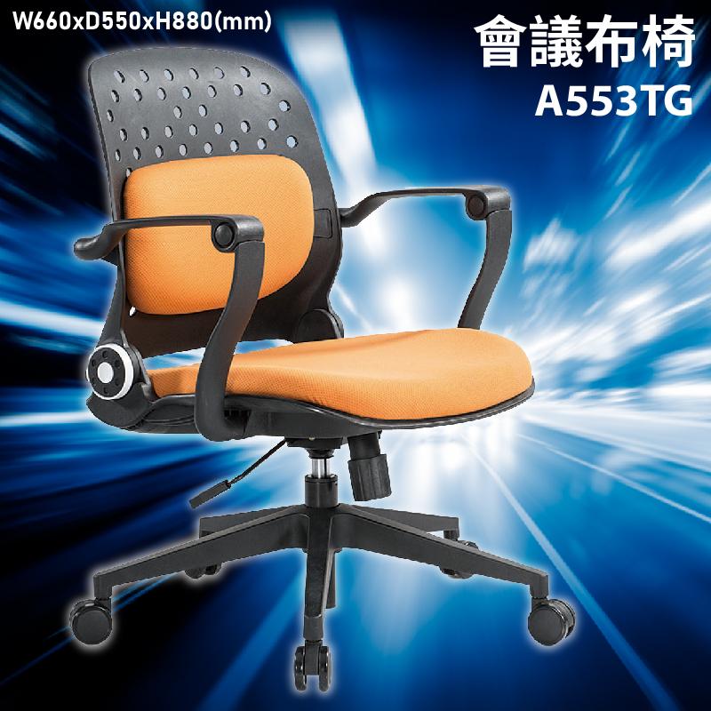 《座椅新選擇》A553TG會議布椅 會議椅 主管椅 董事長椅 員工椅 氣壓式下降 舒適休閒椅 辦公椅 可調式 椅背可調