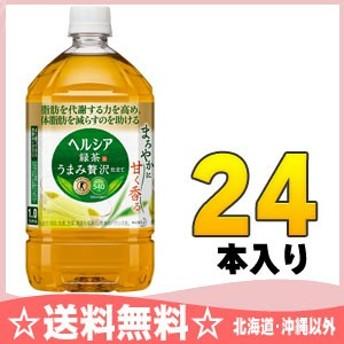 花王 ヘルシア緑茶 うまみ贅沢仕立て 1L ペットボトル 24本 (12本入×2 まとめ買い)