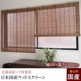 HAYATON 日本国産ウッドスクリーン 幅88×高さ100cm 天然北海道産シナ材使用 ロールブラインド ココアブラウン RT-186ss