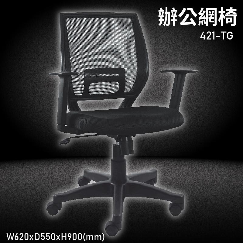 MIT台灣品牌【大富】421-TG 辦公網椅 會議椅 辦公椅 主管椅 員工椅 氣壓式下降 可調式 舒適椅 辦公用品