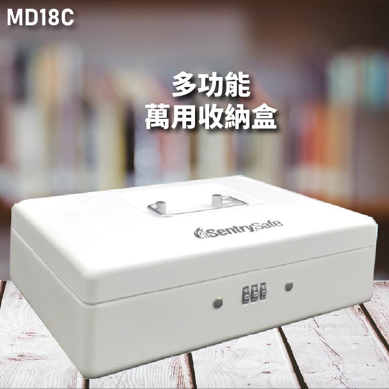 《台灣金庫王》MD18C 安全至上多功能萬用收納盒 收納櫃 鐵櫃 密碼鎖 保管箱 保密櫃 加密 防盜 居家安全防護