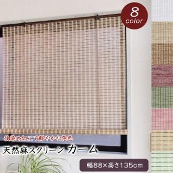 ロールアップスクリーン 幅88×高さ135cm ロールスクリーン カーム 麻 天然素材