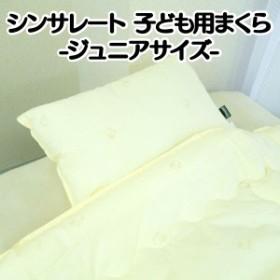 シンサレート ジュニア用 まくら 35×50cm
