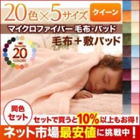 20色から選べるマイクロファイバー 毛布&敷パッドセット クイーン