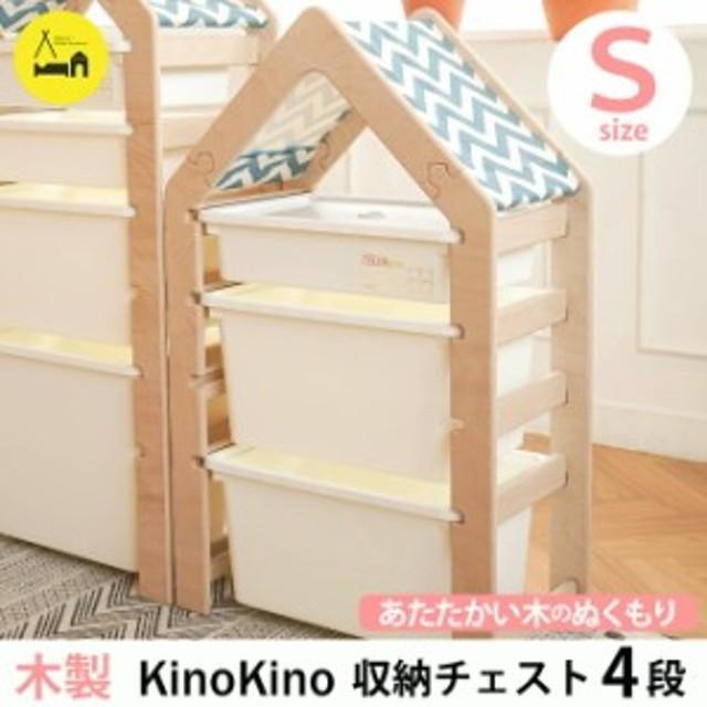 【送料無料】kino kino 収納 4段 チェスト 子供部屋収納 ケース3個付き