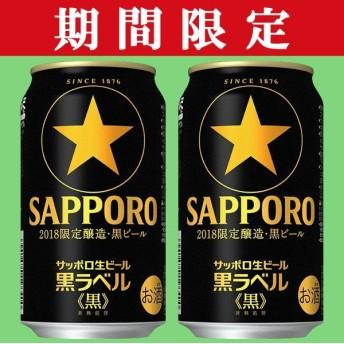 「期間限定8/28発売」 サッポロ 黒ラベル(黒) 黒ビール 生ビール 350ml(1ケース/24本入り)(3)○