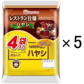 日本ハム レストラン仕様ハヤシ 1セット(4袋入×5パック)