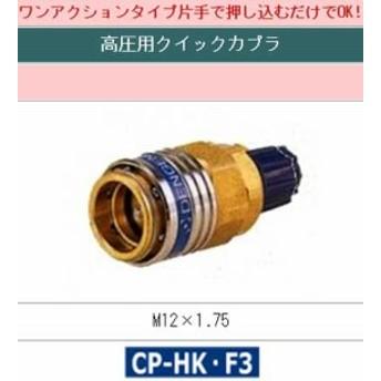 デンゲン CP-HKF3 高圧用クイックカプラ ワンアクションタイプ片手で押し込むだけでOK!