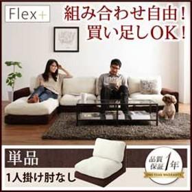 カバーリングモジュールローソファ 【Flex+】 フレックスプラス 【単品】 1P 肘なし