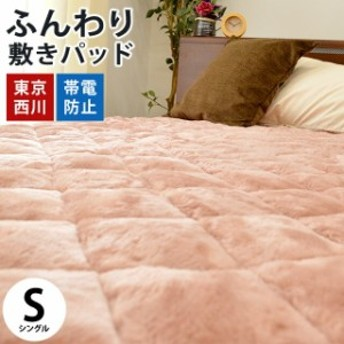 【送料無料】東京西川 アクリル 毛布敷きパッド シングル 100×205cm ベージュ ワイン 帯電防止 ローズオイル ( 西川 敷きパッド )
