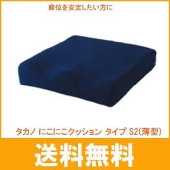 タカノ にこにこクッション タイプ S2 TC-S2 コンター薄型 (車椅子 クッション 介護 用品車イス用 介護 クッション 通気性 丸洗いok) 介