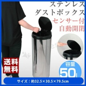 【送料無料】赤外線センサーで蓋が自動開閉 センサー付ダストボックス50L[SLD-19-50LB]-SIS(エスアイエス) ゴミ箱 ごみ箱