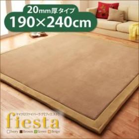 マイクロファイバーラグ fiesta フィエスタ 厚さ20mmタイプ 190×240cm