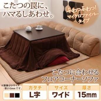 こたつに合わせる フロアコーナーソファー ふわふわマイクロファイバータイプ 防ダニ・抗菌防臭機能付 L字 ワイド 厚さ15mm