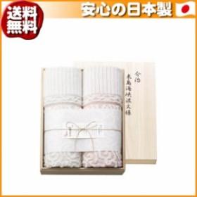 (送料無料)紋織タオル タオルケット2枚セット 木箱入り IM15039 1089-113