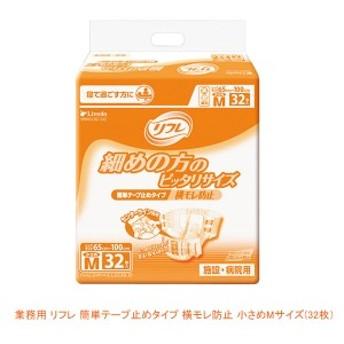 リブドゥコーポレーション 簡単テープ止め横モレ防止 小さめM / 16430 32枚(233650)介護用品