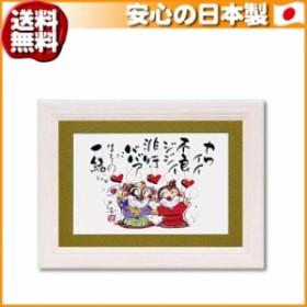 (送料無料)ユーパワー 田中 稚芸 アートフレーム 「ジジババ」 CT-01207