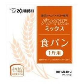 象印 BB-ML10-J 象印ホームベーカリー用パンミックス 1斤分×5 パンくらぶミックス